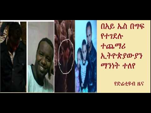 DireTube News - Another Ethiopian ISIS victims identified